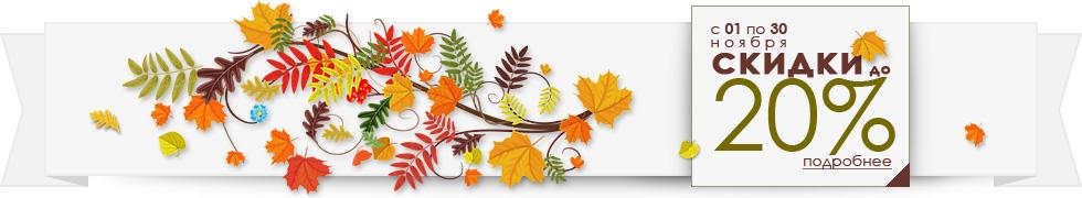 Осенние скидки на проекты домов